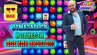 Фото Стрим казино онлайн. ВСЕ ИЛИ НИЧЕГО! В прямом эфире LudoSpace