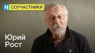 Юрий Рост | Стань соучастником «Новой газеты»