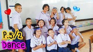 เต้นปานามา นักเรียนชั้น ป5/2 โรงเรียนประสิทธิ์วิทยา Dance Panama : lovely art Heartbeat