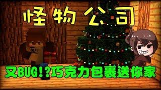 【巧克力】『Minecraft:怪物公司』 - 又BUG!?巧克力包裹送你家 thumbnail