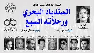 المسلسل الإذاعي السندباد البحري ورحلاته السبع ˖˖ نسخة مجمعة