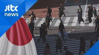"""아베 """"긴급사태 전국 확대""""…1인당 114만원 지급 방침 / JTBC 아침&"""
