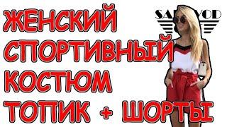 Обзор: женский спортивный костюм с шортами и топиком с рынка Садовод | Маша Копытина [sadovodopt]
