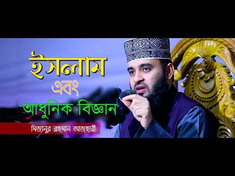 Bangla waz Quran and Science. কোরআন ও আধুনিক বিজ্ঞান | Mizanur Rahman Azhari