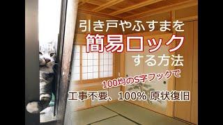 【犬猫のイタズラ】100均のS字フックで引き戸をロック