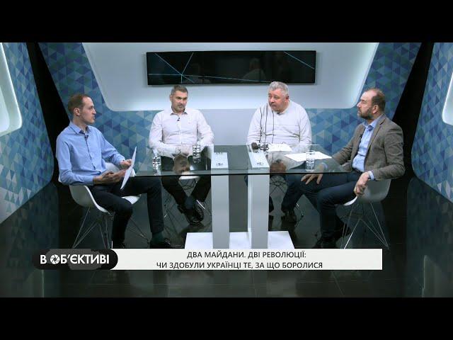 В ОБ'ЄКТИВІ | Два Майдани. Дві революції: чи здобули українці те, за що боролися