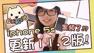 iphone5s 更新11.2版..黑頻嚇死我! 【貓樂私生活】 thumbnail
