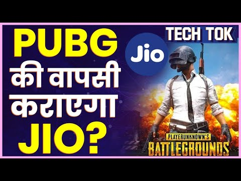 PUBG Unban In India News | PUBG Ban Latest News | PUBG, JIO Partnership? | PUBG vs FAUG