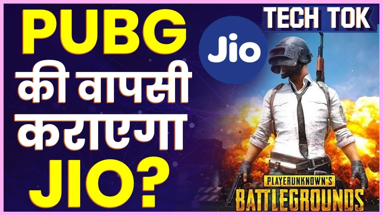 PUBG Unban In India News | PUBG Ban Latest News | PUBG, JIO Partnership? | PUBG vs FAUG
