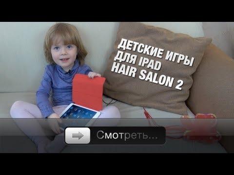 Детские игры для iPad: Hair Salon 2
