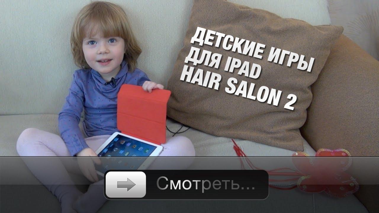 Детские игры для iPad: Hair Salon 2 | Salon và các thông tin mới nhất