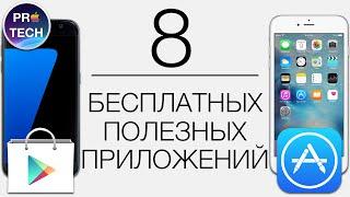 8 бесплатных iOS и Android приложений для удачного дня