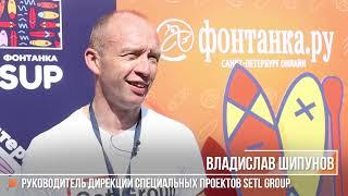 Setl Group - Командный партнер фестиваля Фонтанка - SUP