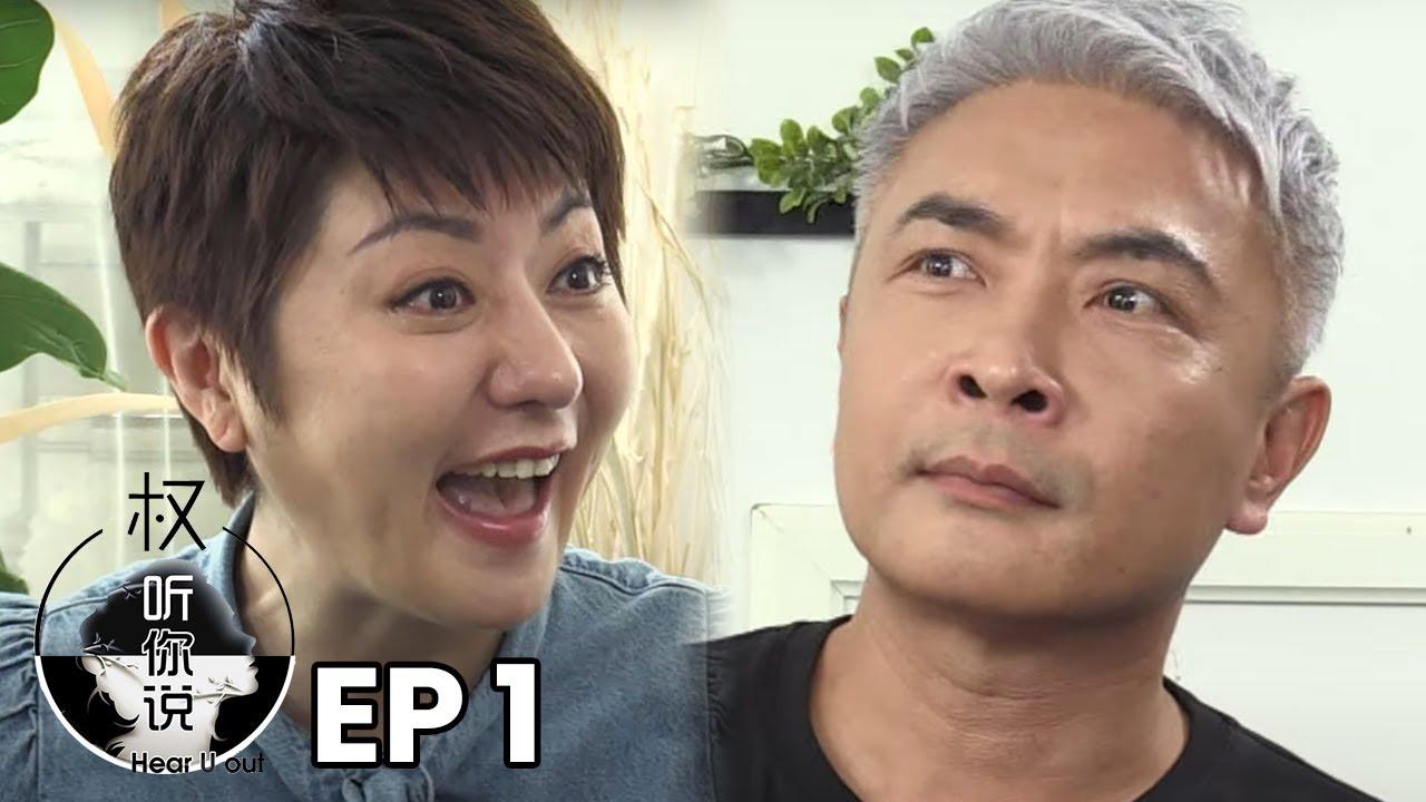 Hear U Out 权听你说 EP 1 | Tay Ping Hui Part 1 郑斌辉 上集