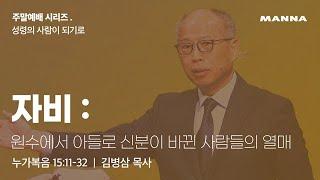 [만나교회] 자비-'원수'에서 '아들'로 신분이 바뀐 사람들의 열매   라이브예배