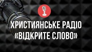 🔴 Християнське українське радіо – онлайн трансляція (24/7)