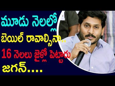 Ys Jagan Speech on Bail| Jagan Illegal Assets Case|నన్ను అన్యాయంగా జైల్లో పెట్టారు|Cinema Politics