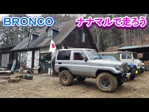 ランクル70で遊ぼう 秩父 BRONCO  Toyota Land Cruiser  PZJ70   1PZ  3.5 DIESEL