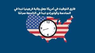 مصر العربية | فيديوجراف| الإنتخابات الأمريكية.. من يسكن البيت الأبيض