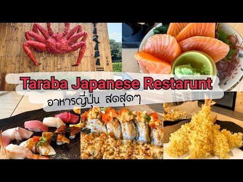 Taraba Japanese Restarunt ร้านอาหารญี่ปุ่นเทพๆ พุทธมณฑลสาย2   @Mimi Loves Luxe
