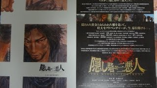 隠し砦の三悪人 THE LAST PRINCESS A 2008 映画チラシ 2008年5月10日公...