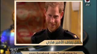 هو ده | لقطات من حفل زفاف الأمير هاري
