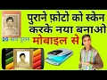 How to repair old and damaged photos from mobile scanning (HINDI)