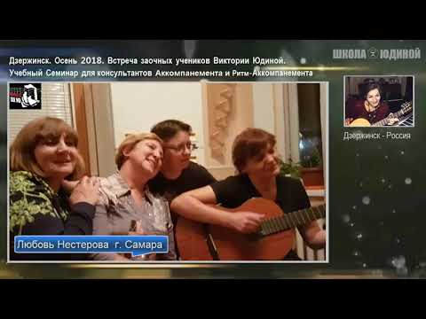Уютные посиделки с гитарой Встреча учеников Виктории Юдиной в Дзержинске