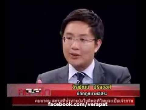 วีรพัฒน์ ปริยวงศ์ : ทางออกการเมือง ปลายปี 2556
