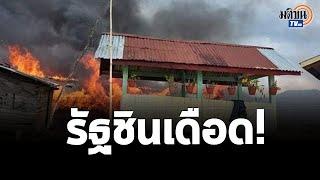 ชาวบ้านรัฐชินรวมตัวตั้งกองกำลังต่อสู้ กองทัพพม่าถล่มหนัก ยอดดับผู้ประท้วงทะลุ 800 คน : Matichon TV