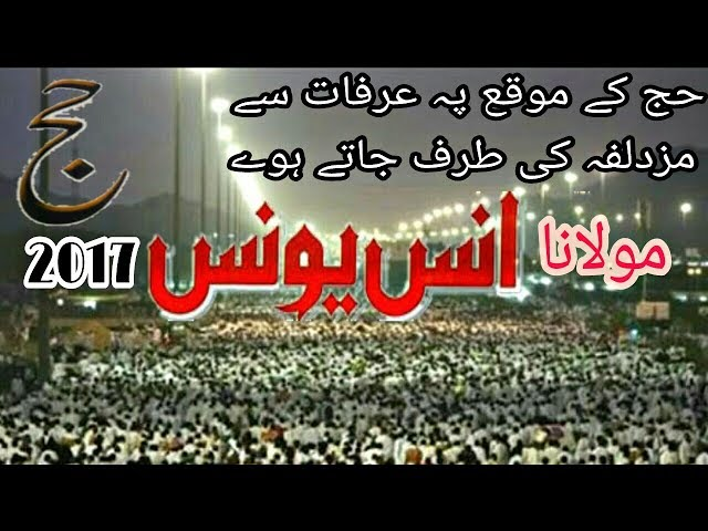 Arafat sy Muzdalifah Ki Trf Jaty Huy || Moulana Anas Younus || Hajj 2017