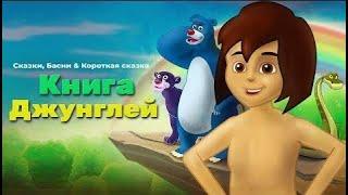 Сказка о Книга Джунглей Сказки для детей анимация Мультфильм