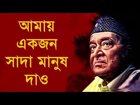 Amay Ekjon Shada Manush Dao - Bhupen Hazarika [Remastered]