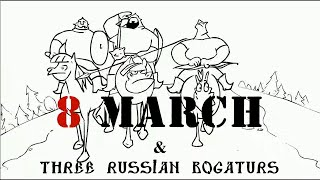 Три богатыря и 8 Марта/Three Russian Bogaturs and 8 March (animation)(Title: Три богатыря и 8 Марта/Three Russian Bogaturs and 8 March (animation) Channel: http://www.youtube.com/user/bogatursonline Episodes (1-6) 01.300 ..., 2014-03-10T21:49:48.000Z)