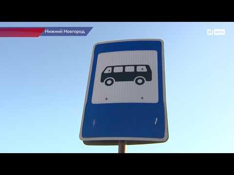 В нижнем Новгороде произошли изменения в маршрутной сети