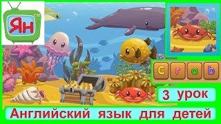 Английский язык для детей 😻 УРОК 3 😻 Морские животные на английском 🚣⚓⛵