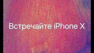 Презентация iPhone X (на русском)   iPhone 10   Интро iPhone X на русском   Apple