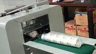 종이컵 삼면포장기