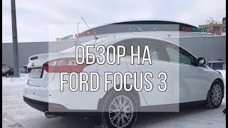 Авто обзор на Форд Фокус 3 за 475 к