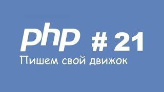 [PHP] Пишем свой движок с полного нуля. Часть 21 (Модуль Комментарии #2)