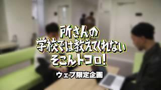 WEBオリジナル企画「アンジャッシュ児嶋の世界一役に立たないお悩み相談...