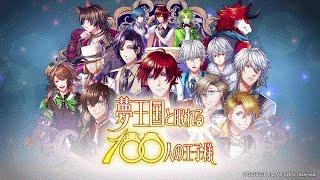 【夢100】第2弾TVCM(30秒ver.)夢王国と眠れる100人の王子様
