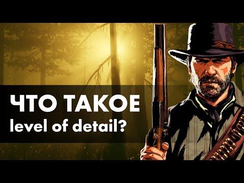 Что такое Level Of Detail (LOD)? Хитрости разработки современных игр