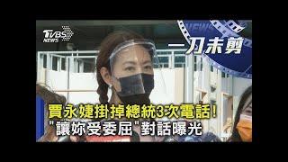 賈永婕掛掉總統3次電話! 「讓妳受委屈」對話曝光 TVBS新聞
