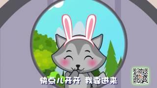小兔子乖乖-儿歌小兔子乖乖-星天儿歌-儿歌童谣大全-Star Kingdom