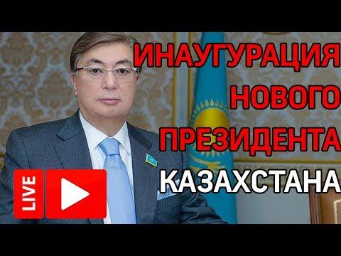 Инаугурация нового президента Казахстана Касым-Жомарт Токаева. Запись прямой трансляции инагурации