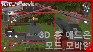[추천] 마인크래프트 PE 3D 현실적인 총 모드 리뷰 / 다운 [애드온] Actual Guns 3D ADD…