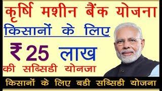 किसानो के लिए 24 लाख की सब्सिडी योजना / किसानो की मशीनरी बैंक योजना / Machinery bank scheme