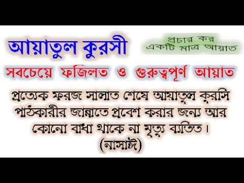 bangla-lecture-|-the-power-of-ayatul-kursi-|-miracle-in-ayatul-kursi-|-secret-of-ayatul-kursi
