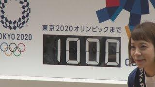 2020年東京五輪の開幕まで千日となった28日、東京・日本橋で記念...